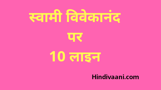 10 lines on swami vivekanand in hindi,स्वामी विवेकानन्द पर 10 लाइन