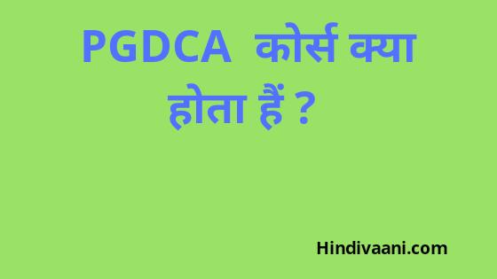 PGDCA कोर्स क्या होता हैं ?