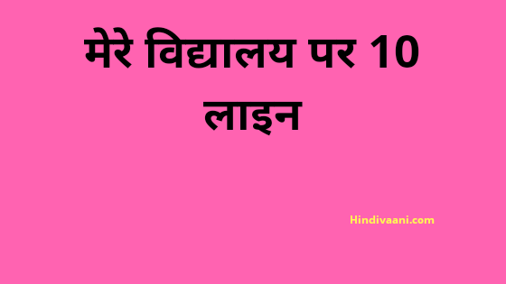 10 lines on my school in hindi ,  मेरे विद्यालय पर 10 लाइन
