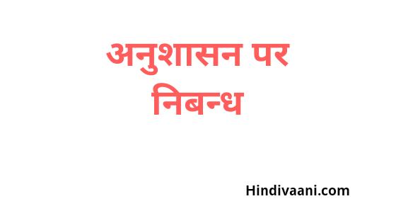 अनुशासन पर निबन्ध हिंदी में , Discipline essay in hindi