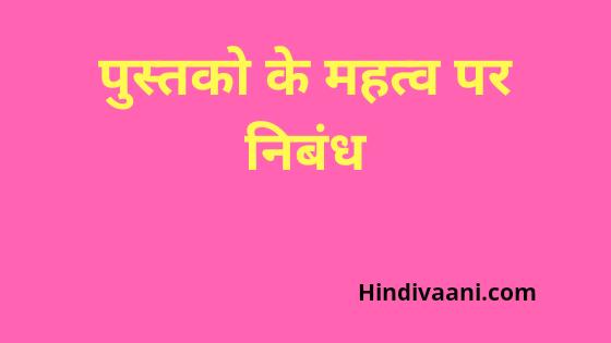 Importance of books essay in hindi , पुस्तको का महत्व पर निबन्ध