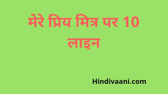 मेरे प्रिय मित्र पर 10 लाइन , My best friend 10 lines in hindi