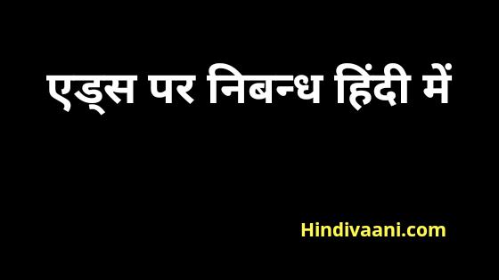 एड्स पर निबन्ध हिंदी में, Aids essay in hindi