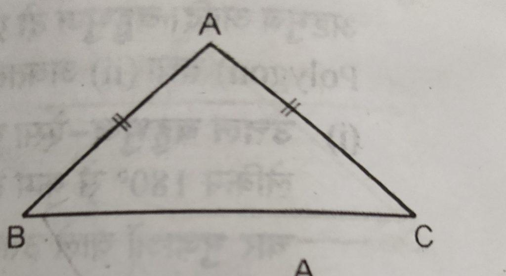 समद्विबाहु त्रिभुज किसे कहते है ?