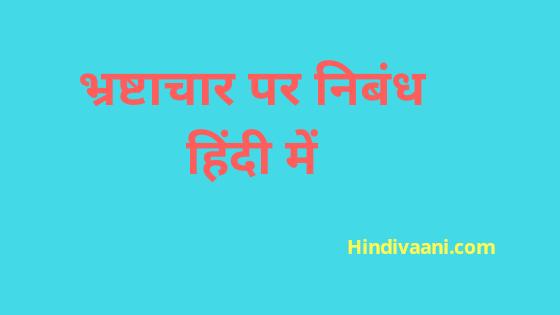 भ्रष्टाचार पर निबंध हिंदी में, essay on corruption in hindi
