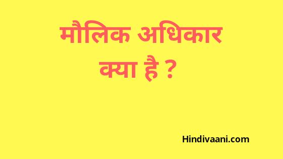 मौलिक अधिकार क्या है ? Fundamental rights in hindi