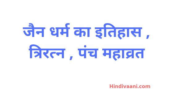 जैन धर्म का इतिहास , त्रिरत्न , पंच महाव्रत ::