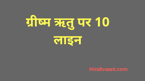 10 lines on summer season in hindi
