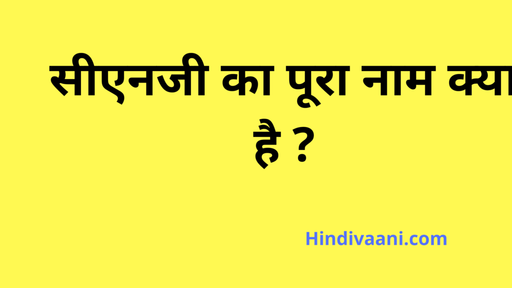 What is full form of CNG in hindi , सीएनजी का पूरा नाम
