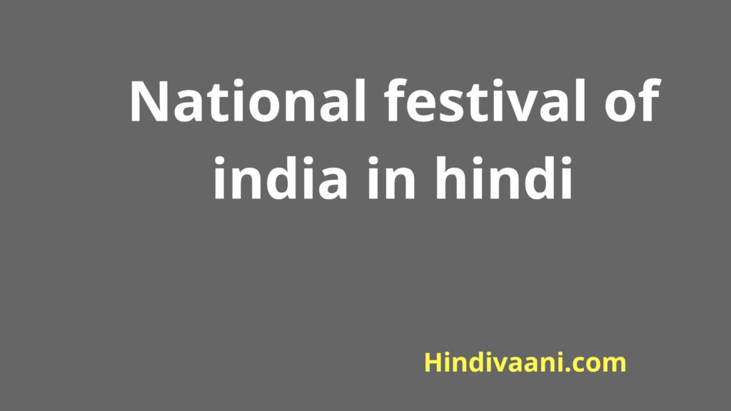 भारत के राष्ट्रीय त्योहार , National festival of india in hindi