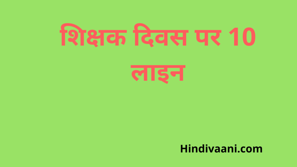 10 lines on teachers day in hindi , शिक्षक दिवस पर 10 लाइन