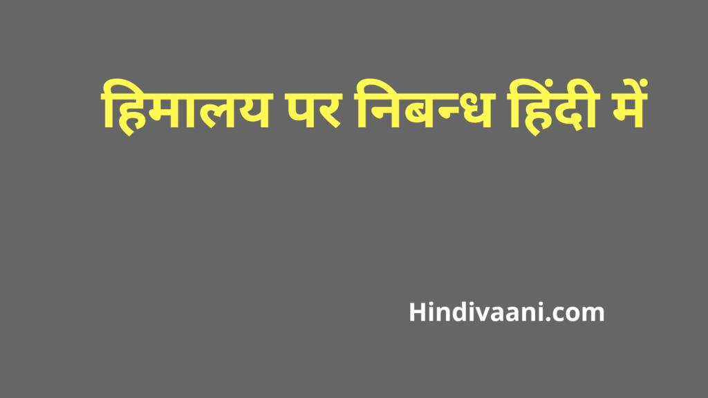 Essay on himalaya in hindi,हिमालय पर निबन्ध हिंदी में