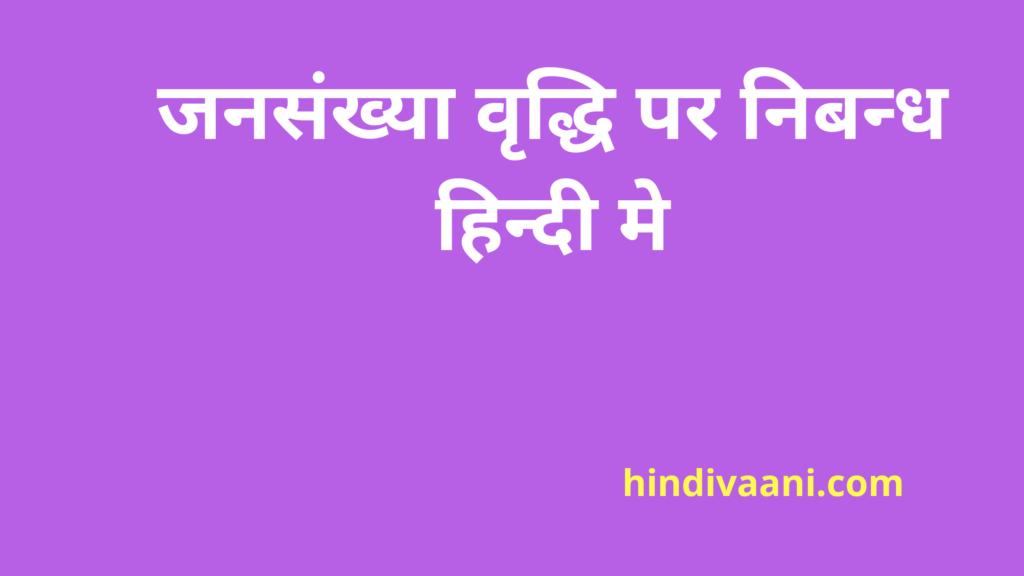 जनसंख्या वृद्धि पर निबन्ध हिंदी में,Essay on population problem in hindi