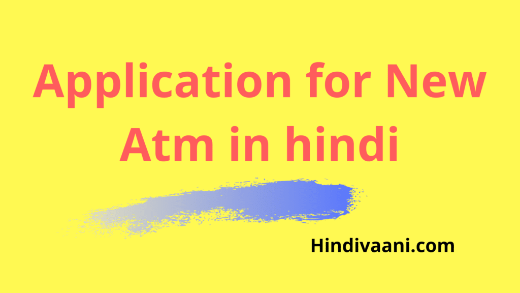 Application for atm card in hindi