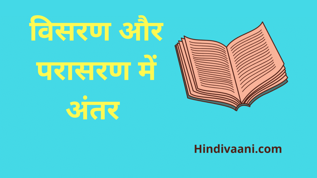 Difference between diffusion and osmosis in hindi
