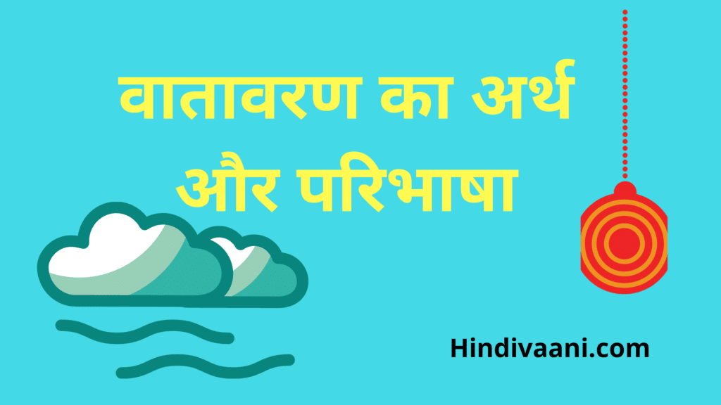 Meaning and definition of environment in hindi