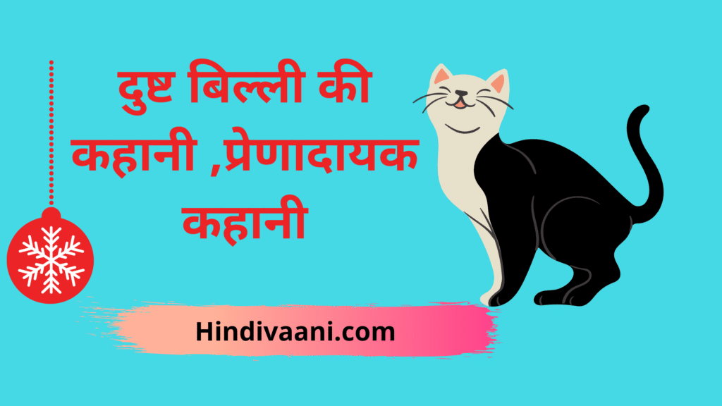 Hindi short story with moral for kids