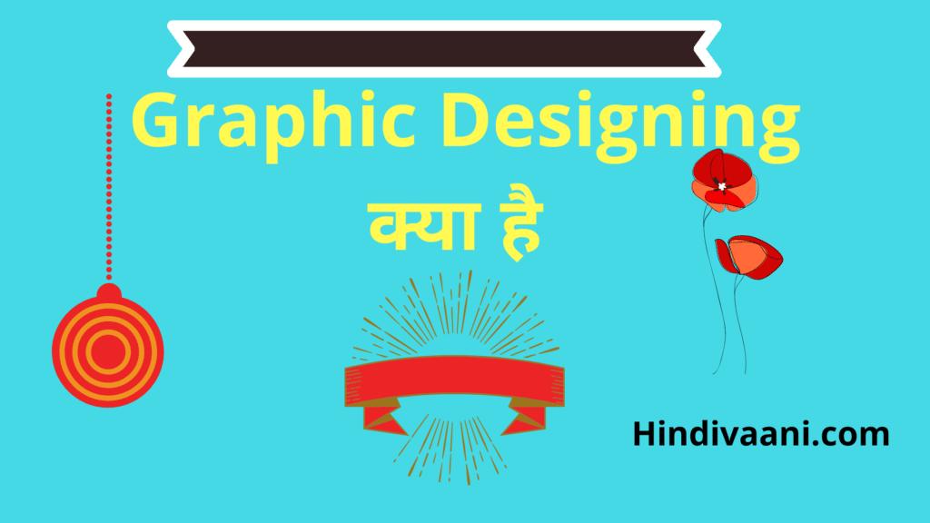 Graphic Designing क्या है