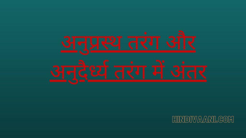 Diffrence between transverse wave and longitudinal wave in hindi