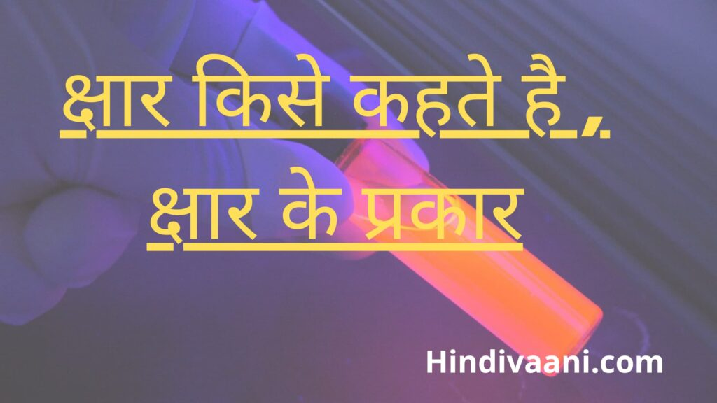 Base in hindi