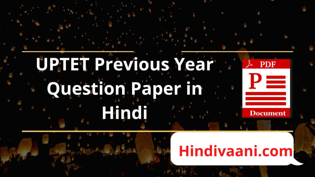 UPTET Previous Year Question Paper In hindi